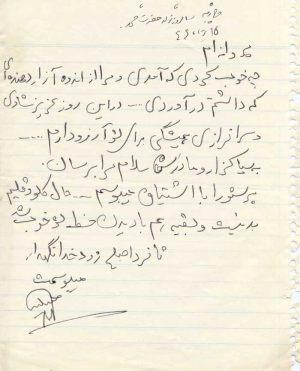 نامه-40