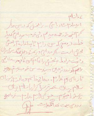 نامه-41