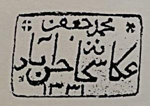 مهر-2