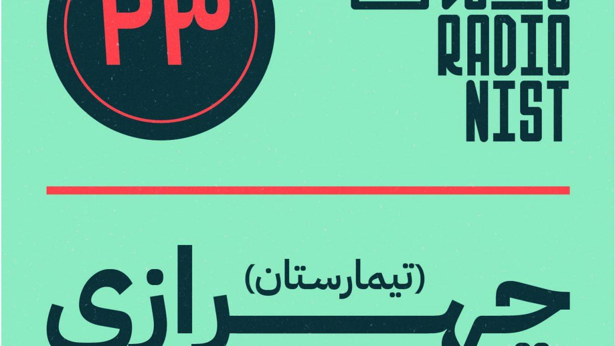 اپیزود شماره ۲۳: تیمارستان چهرازی